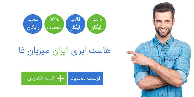 هاست ابری ایران میزبان فا