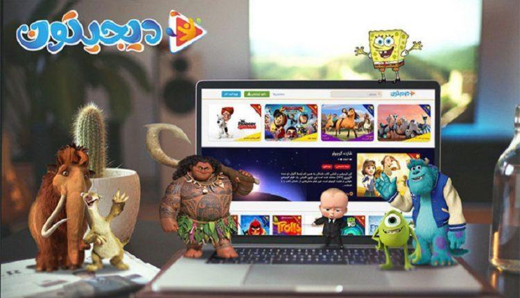 تماشای آنلاین کارتون و انیمیشن با دیجیتون