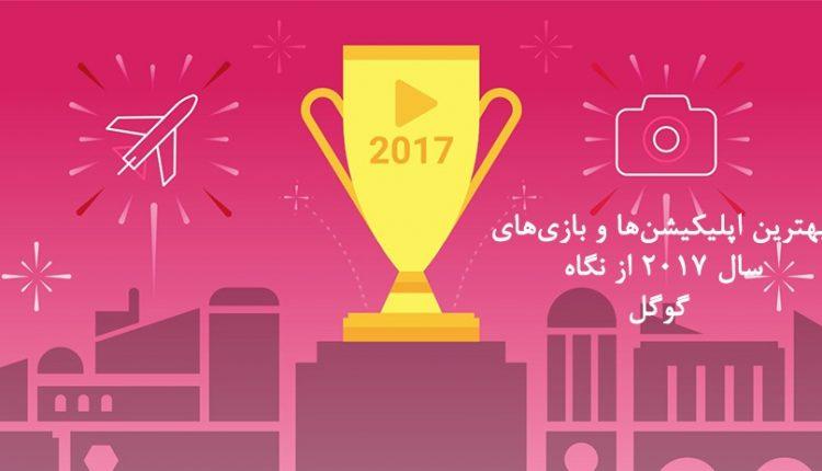 بهترین اپلیکیشن ها و بازی های سال 2017 از نگاه گوگل