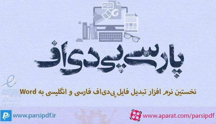 پارسی پی دی اف