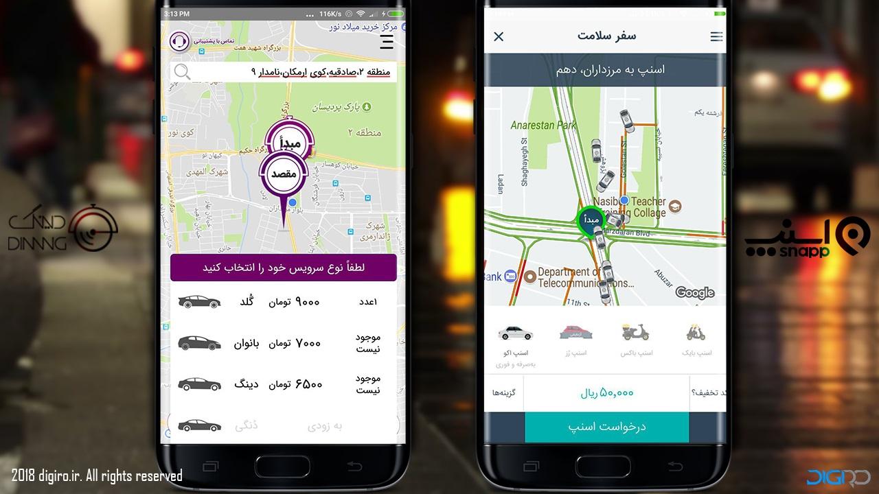 smap vs dinng 3 - مقایسه دینگ با اسنپ؛ دو سرویس تاکسی یاب آنلاین در مقابل یکدیگر