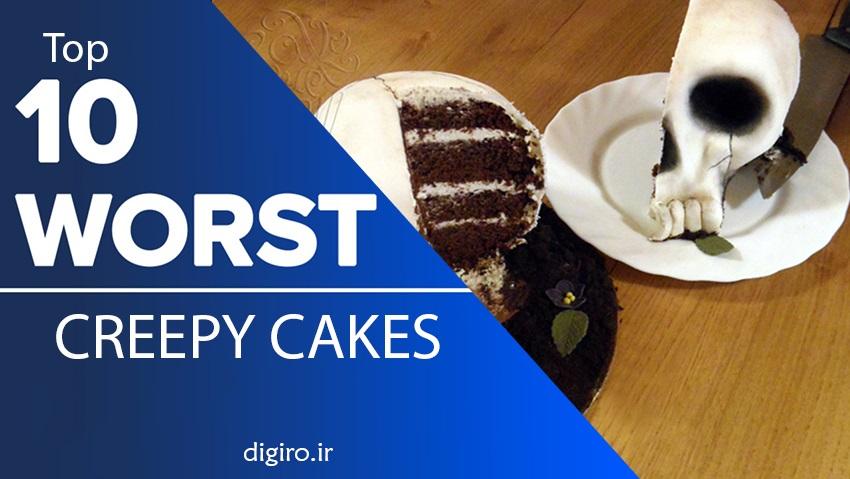 با چندش آورترین کیکهای تاریخ آشنا شوید!