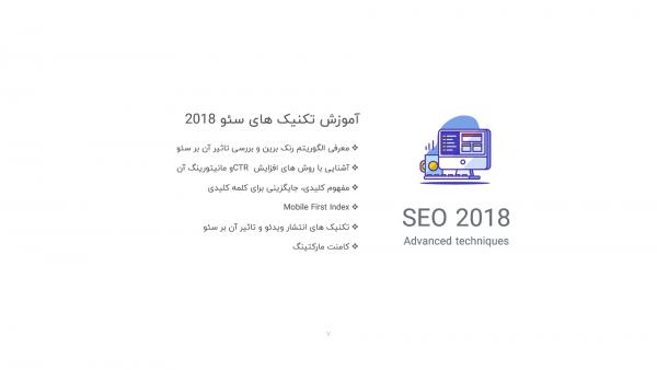 آموزش تکینک های سئو در سال 2018