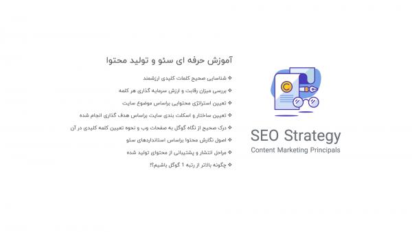 استراتژی سئو و تولید محتوا