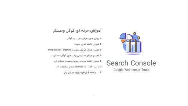 آموزش حرفه ای ابزار Google Search Console
