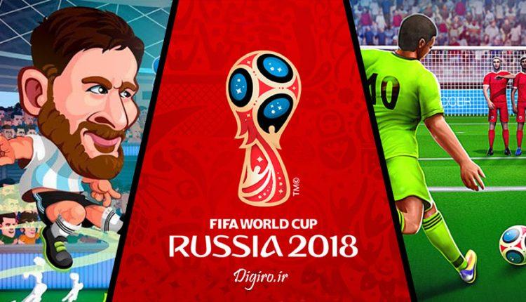 بهترین اپلیکیشنها و بازیهای موبایلی با موضوع جام جهانی 2018 روسیه