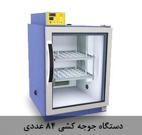 دستگاه جوجه کشی 1 - قیمت انواع دستگاه های جوجه کشی شرکت بلدرچین دماوند