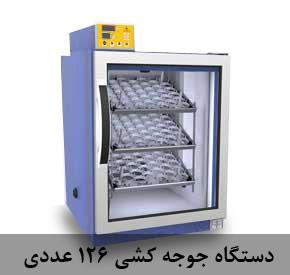 دستگاه جوجه کشی 2 - قیمت انواع دستگاه های جوجه کشی شرکت بلدرچین دماوند