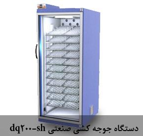 دستگاه جوجه کشی ۱۸۵۰ عددی