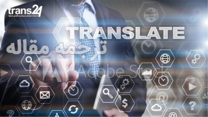 ترجمه مقاله خود را با کیفیت و سریع دریافت کنید