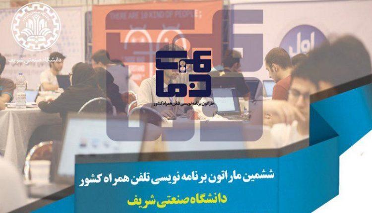ششمین ماراتون برنامه نویسی تلفن همراه دانشگاه صنعتی شریف