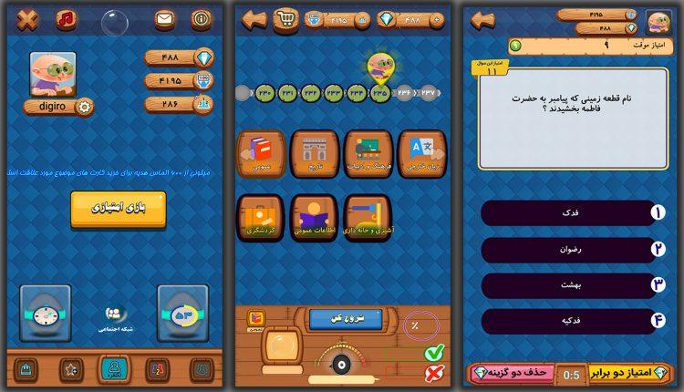 بازی تک نفره رویال کوییز 750x430 - بررسی بازی رویال کوییز؛ اطلاعات خود را به صورت آنلاین و دو نفره به چالش بکشید