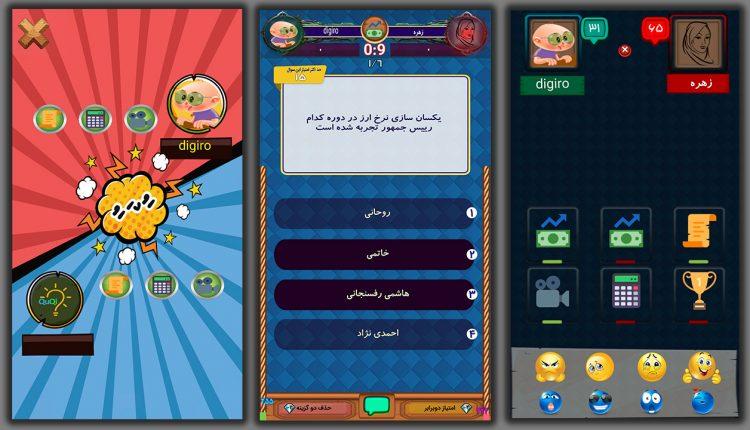 بازی دو نفره رویال کوییز 2 750x430 - بررسی بازی رویال کوییز؛ اطلاعات خود را به صورت آنلاین و دو نفره به چالش بکشید
