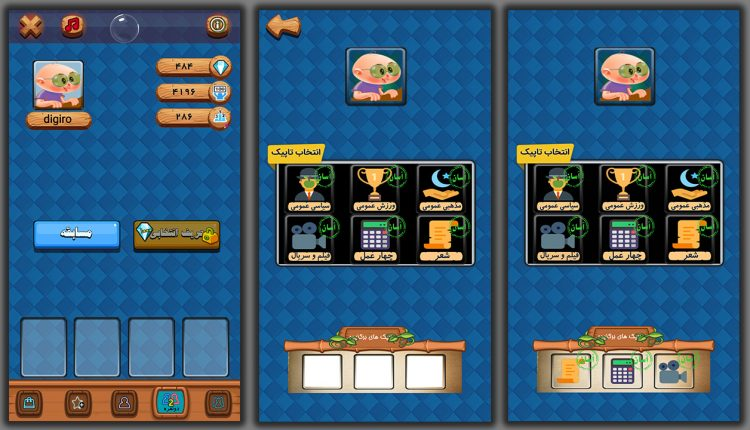 بازی دو نفره رویال کوییز 750x430 - بررسی بازی رویال کوییز؛ اطلاعات خود را به صورت آنلاین و دو نفره به چالش بکشید