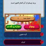 بازی رویال کوییز 3 150x150 - بررسی بازی رویال کوییز؛ اطلاعات خود را به صورت آنلاین و دو نفره به چالش بکشید
