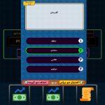 بازی رویال کوییز 5 150x150 - بررسی بازی رویال کوییز؛ اطلاعات خود را به صورت آنلاین و دو نفره به چالش بکشید