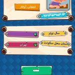 بازی رویال کوییز 6 150x150 - بررسی بازی رویال کوییز؛ اطلاعات خود را به صورت آنلاین و دو نفره به چالش بکشید