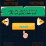 بازی رویال کوییز 7 150x150 - بررسی بازی رویال کوییز؛ اطلاعات خود را به صورت آنلاین و دو نفره به چالش بکشید