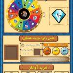 بازی رویال کوییز 9 150x150 - بررسی بازی رویال کوییز؛ اطلاعات خود را به صورت آنلاین و دو نفره به چالش بکشید