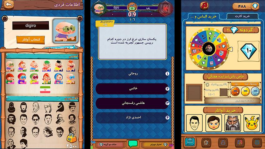 رویال کوییز - بررسی بازی رویال کوییز؛ اطلاعات خود را به صورت آنلاین و دو نفره به چالش بکشید