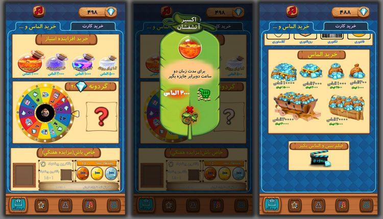 فروشگاه بازی رویال کوییز 750x430 - بررسی بازی رویال کوییز؛ اطلاعات خود را به صورت آنلاین و دو نفره به چالش بکشید