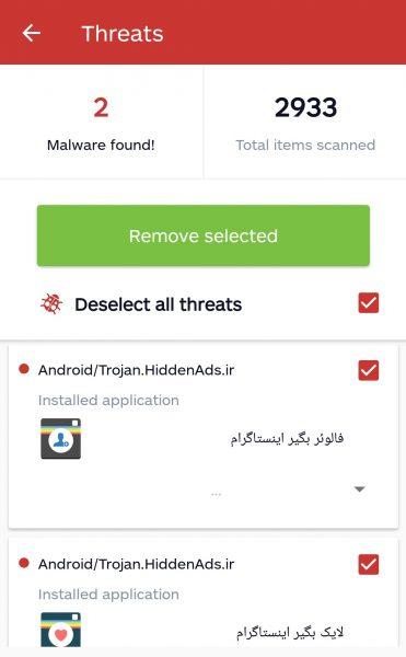 کافه بازار و انتشار اپلیکیشنهای حاوی بدافزار و تروجان