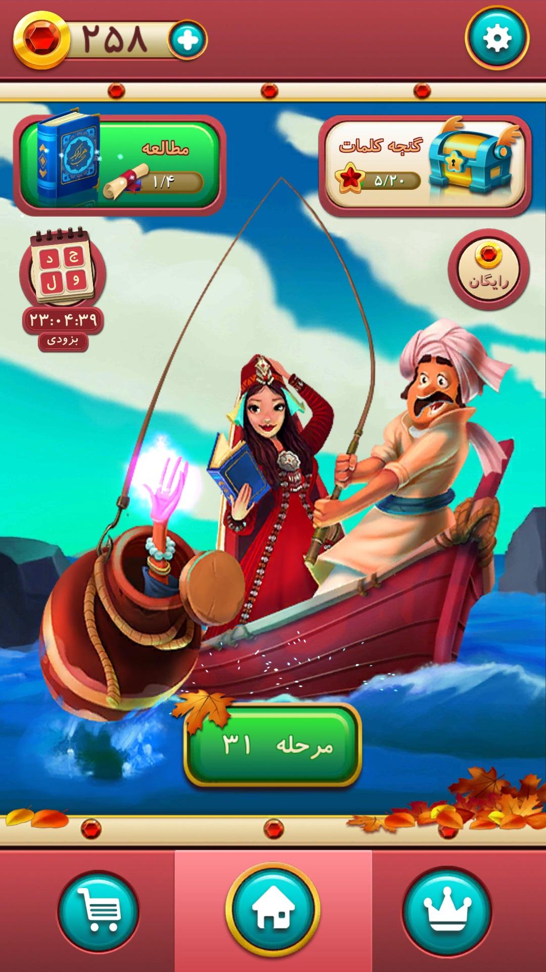 شهرزاد 1 - بررسی بازی «هزار افسان: شهزاد»؛ با حروف بازی کنید و افسانه بخوانید