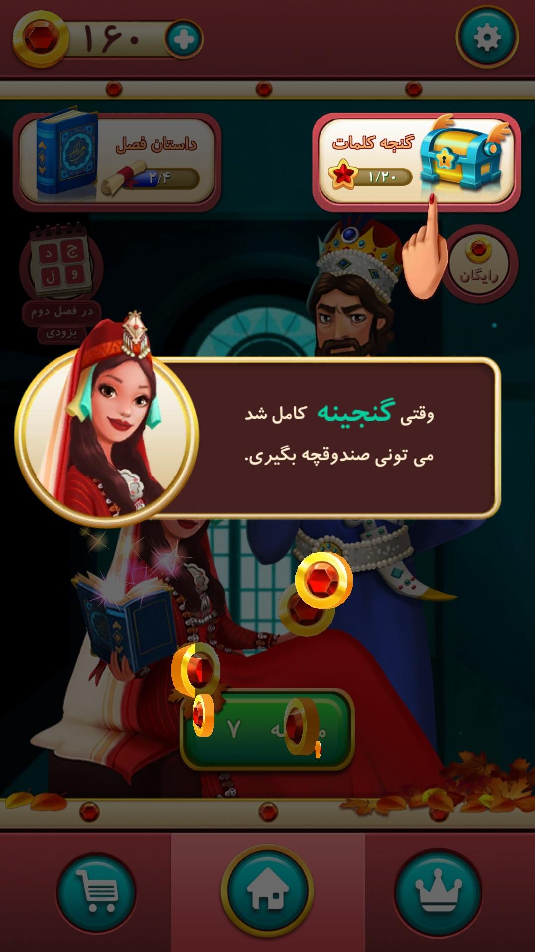 شهرزاد 3 - بررسی بازی «هزار افسان: شهزاد»؛ با حروف بازی کنید و افسانه بخوانید