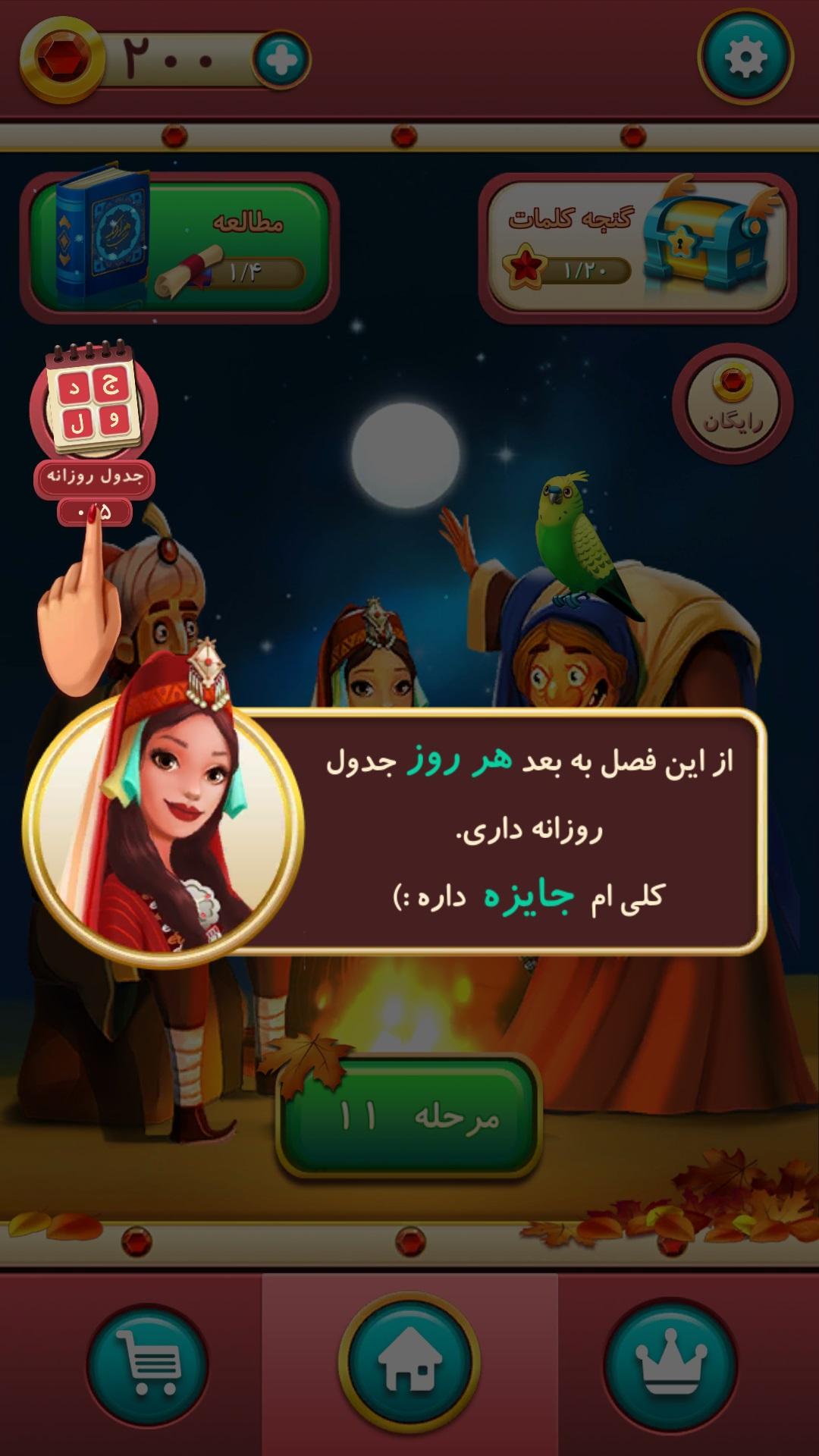 شهرزاد 4 - بررسی بازی «هزار افسان: شهزاد»؛ با حروف بازی کنید و افسانه بخوانید