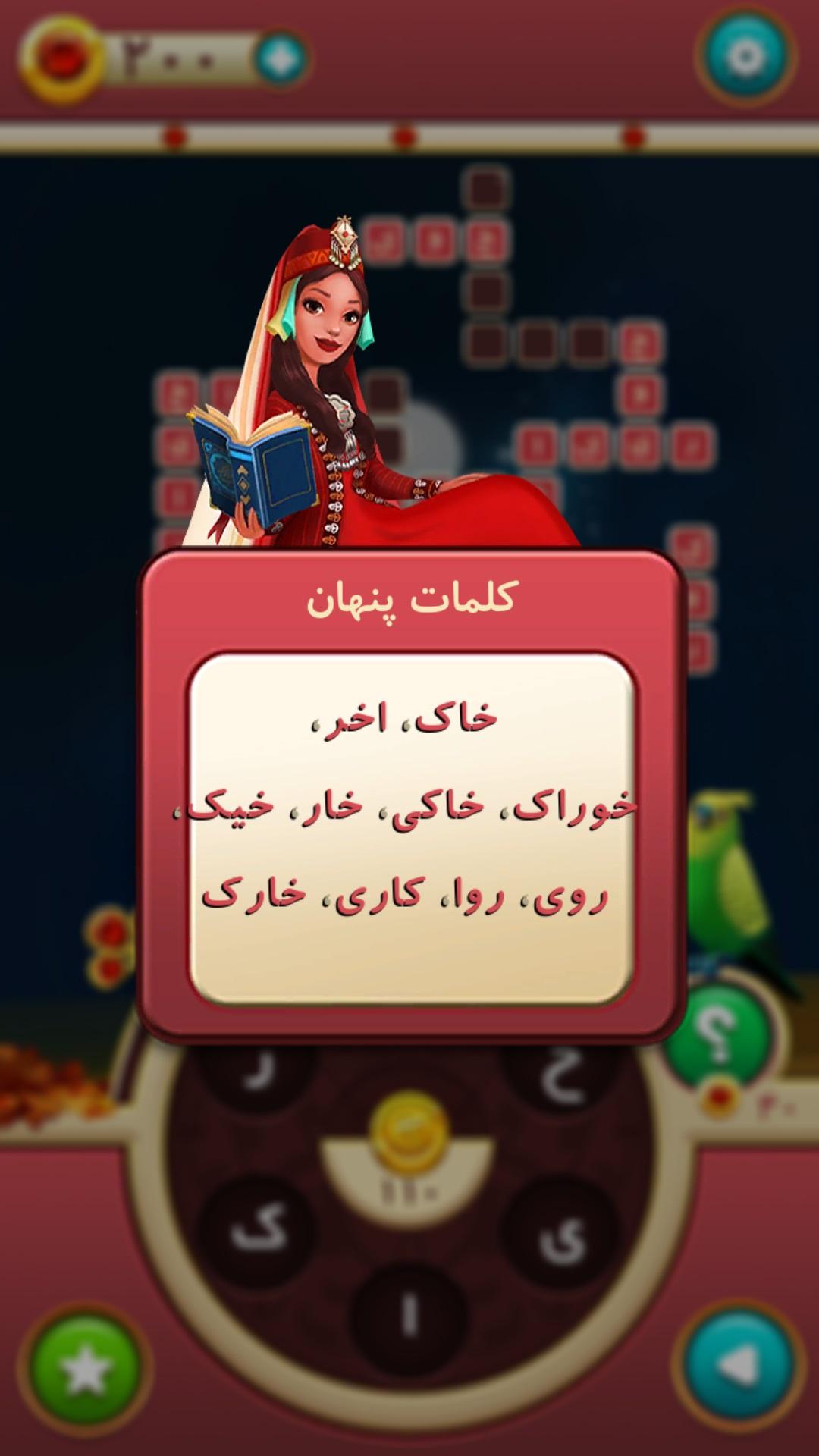 شهرزاد 6 - بررسی بازی «هزار افسان: شهزاد»؛ با حروف بازی کنید و افسانه بخوانید