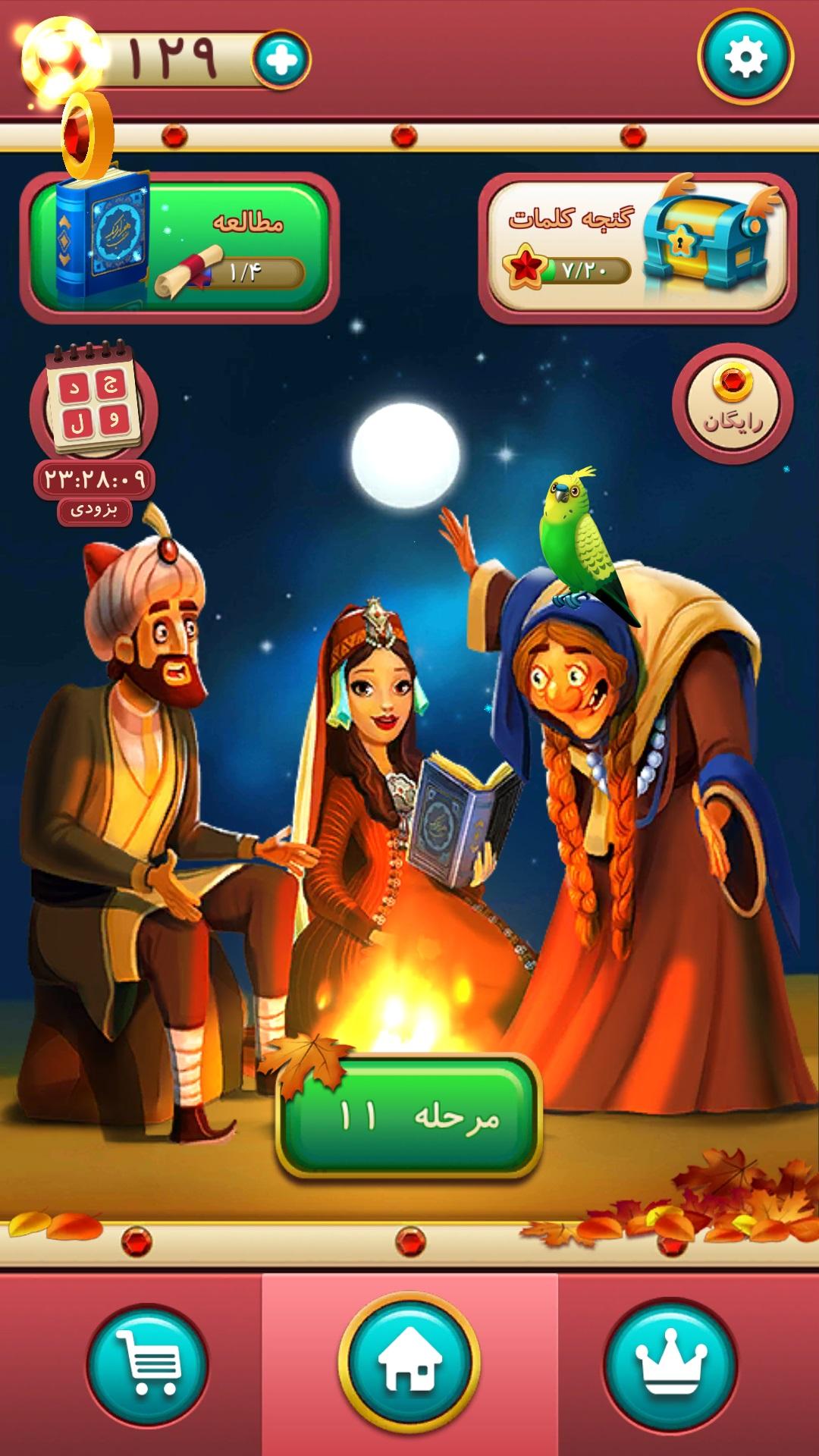 شهرزاد 8 - بررسی بازی «هزار افسان: شهزاد»؛ با حروف بازی کنید و افسانه بخوانید