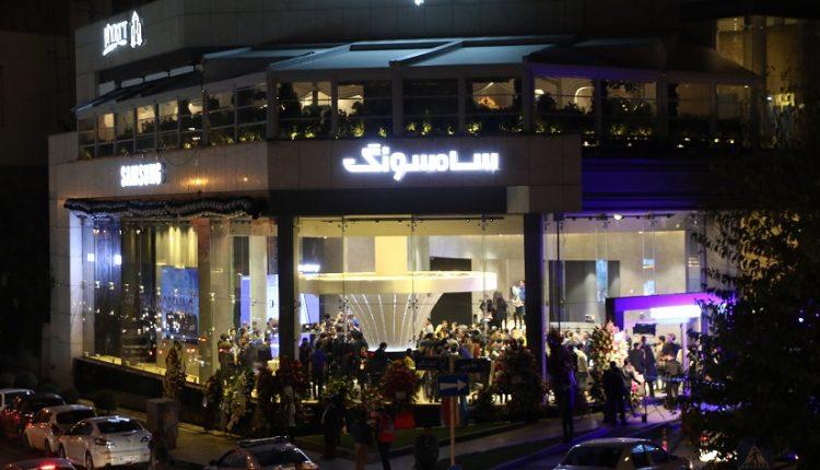 بزرگترین فروشگاه سامسونگ در ایران افتتاح شد