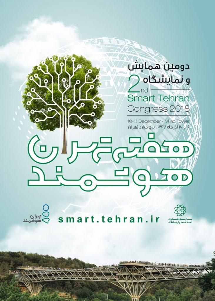 تهران هوشمند