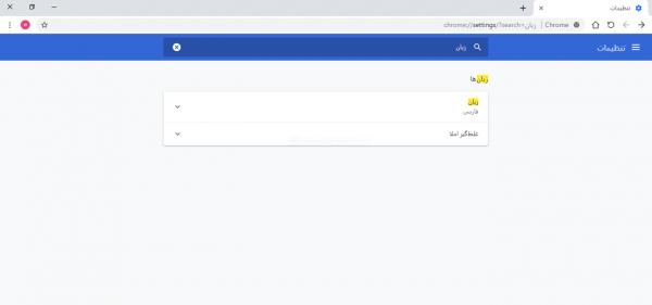 تغییر زبان گوگل کروم به فارسی