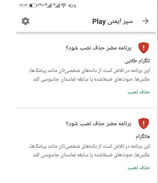 گوگل چطور هاتگرام و تلگرام طلایی را نابود کرد