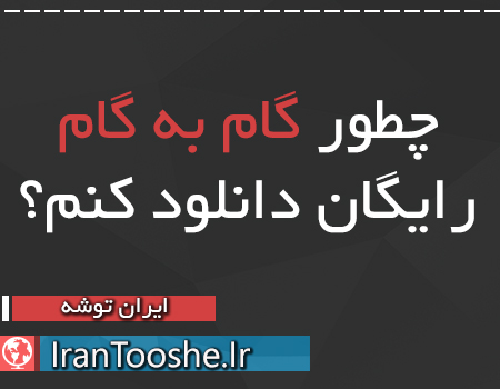 ایران توشه