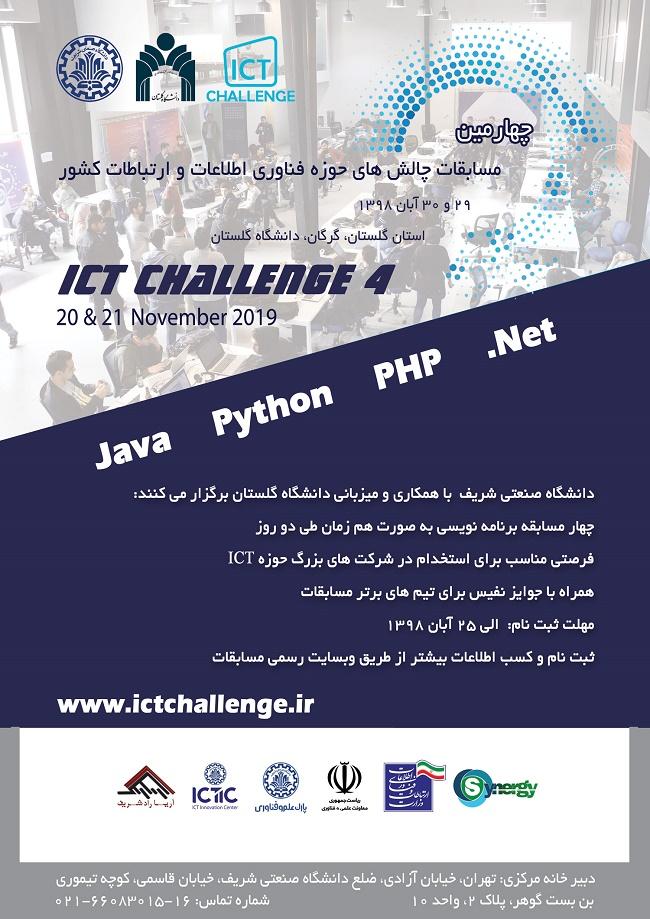 دانشگاه صنعتی شریف با همکاری و میزبانی دانشگاه گلستان برگزار میکنند: