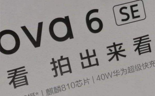مشخصات نوا 6 اس ای