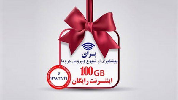 اینترنت رایگان 100 گیگابایتی