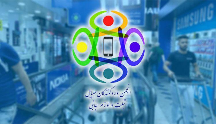 بیانیه رسمی انجمن واردکنندگان موبایل