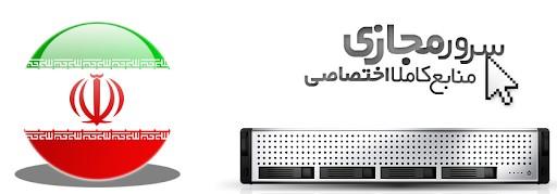 ویژگی های سرور مجازی ایران
