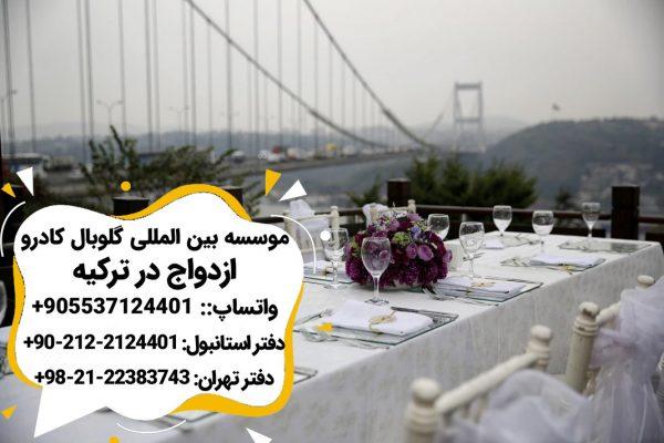 ازدواج در ترکیه