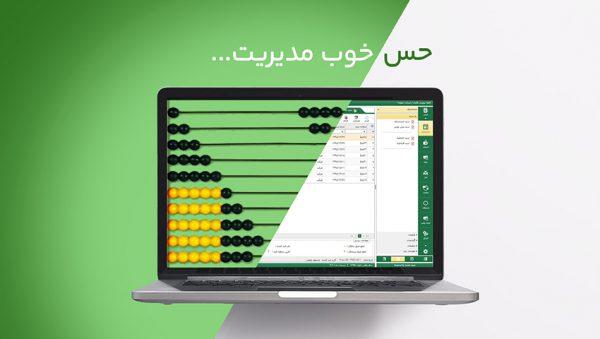مناسب ترین نرم افزار حسابداری، مالی و اداری
