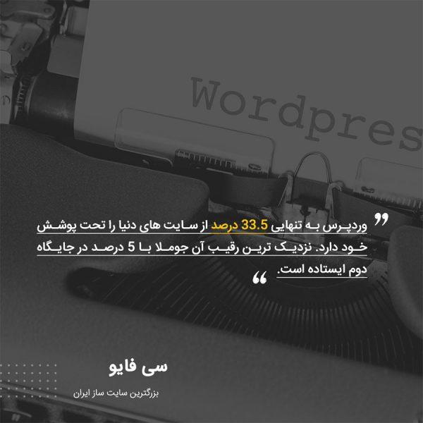 ساخت سایت و فروشگاه اینترنتی