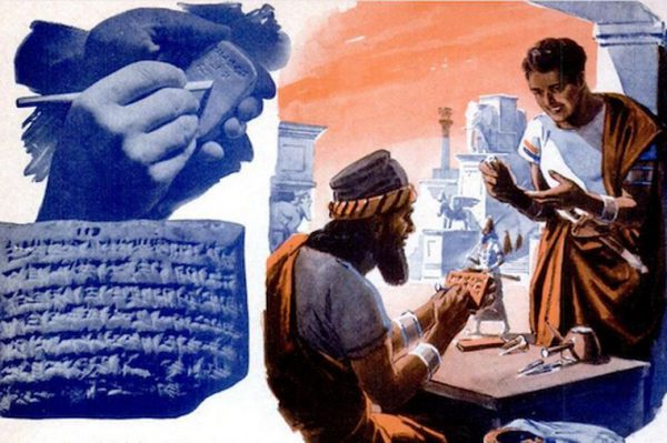 تمدن بابل 8