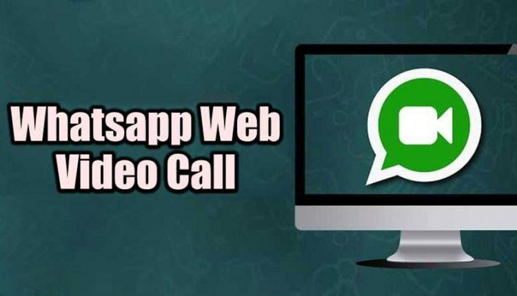 قابلیت تماس صوتی و تصویری به واتساپ وب اضافه میشود
