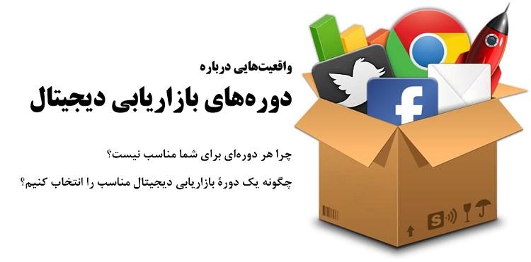 دورههای دیجیتال مارکتینگ در ایران