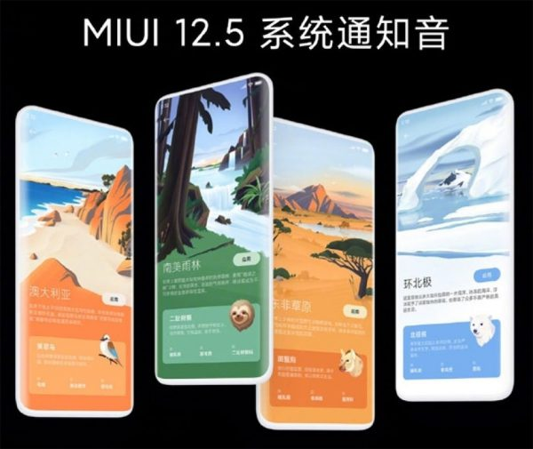 رابط کاربری MIUI 12.5