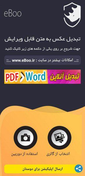 تبدیل عکس به متن فارسی با کیفیتی فوق العاده