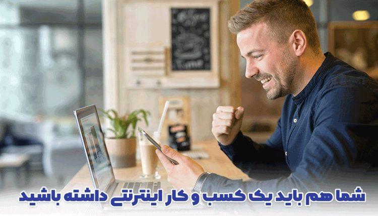 یک کسب و کار اینترنتی